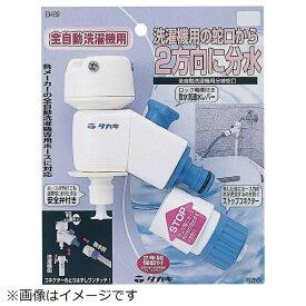 タカギ takagi タカギ 全自動洗濯機用分岐蛇口
