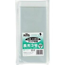 キングコーポレーション KING Corporation キングコーポ 長3クリア封筒テープ付き100枚