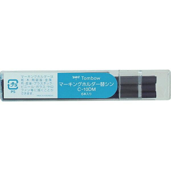 トンボ鉛筆 Tombow マーキングホルダ−替芯 藍
