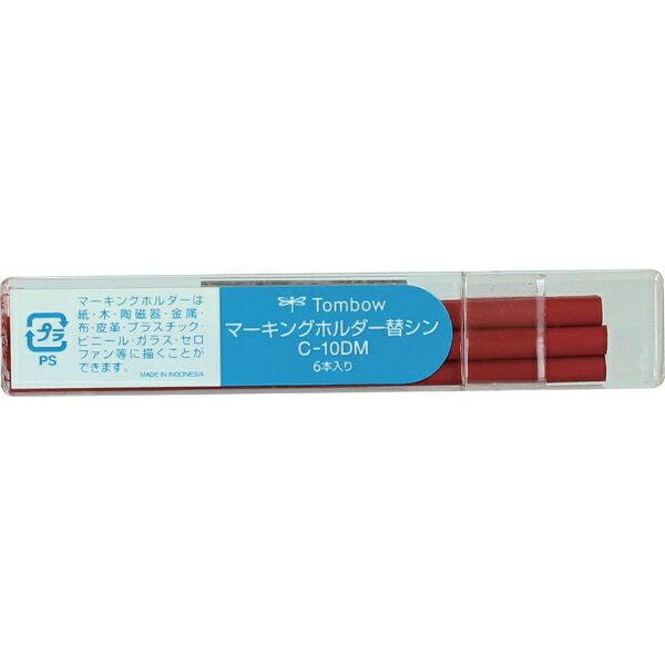 トンボ鉛筆 Tombow マーキングホルダ−替芯 赤