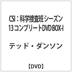 角川映画 KADOKAWA CSI:科学捜査班 シーズン13 コンプリートDVD BOX-I 【DVD】