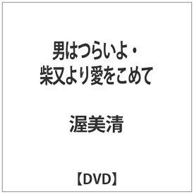 松竹 Shochiku 男はつらいよ・柴又より愛をこめて 【DVD】
