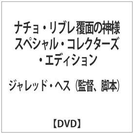 パラマウントジャパン Paramount ナチョ・リブレ 覆面の神様 スペシャル・コレクターズ・エディション 【DVD】