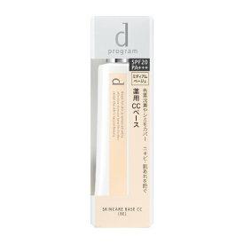 資生堂 shiseido dプログラム(ディープログラム) 薬用 スキンケア ベース CC ナチュラルベージュ 25g