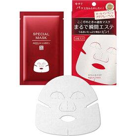 資生堂 shiseido アクアレーベル スペシャルマスク