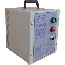 富士製砥 FUJI GRINDING WHEEL 高速 400Hz高周波インバータ電源 FKC−400F