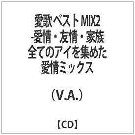 ウッドストック WOODSTOCK (V.A.)/愛歌 ベスト MIX2-愛情・友情・家族 全てのアイを集めた愛情ミックス 【CD】