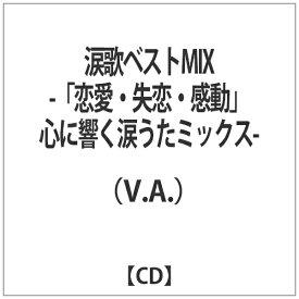 ウッドストック WOODSTOCK (V.A.)/涙歌ベストMIX-「恋愛・失恋・感動」心に響く涙うたミックス- 【CD】