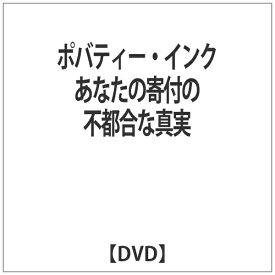 インディーズ ポバティー・インク あなたの寄付の不都合な真実 【DVD】 【代金引換配送不可】
