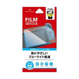 NEXT 任天堂 Switch用 液晶保護フィルム ブルーライト低減 NX-SWF02 ブルーライト低減