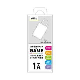 NEXT GAME用 マルチUSB電源アダプタ 1A ホワイト NX-MUA01 1A ホワイト