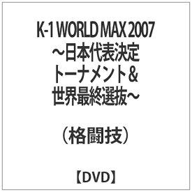 【送料無料】 TCエンタテインメント K-1 WORLD MAX 2007 〜日本代表決定トーナメント&世界最終選抜〜 【DVD】