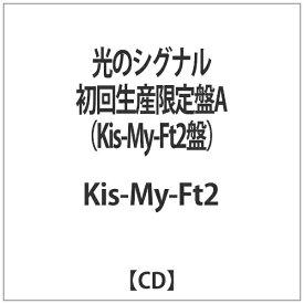 エイベックス・エンタテインメント Avex Entertainment Kis-My-Ft2/光のシグナル 初回生産限定盤A(Kis-My-Ft2盤) 【CD】