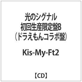 エイベックス・エンタテインメント Avex Entertainment Kis-My-Ft2/光のシグナル 初回生産限定盤B(ドラえもんコラボ盤) 【CD】