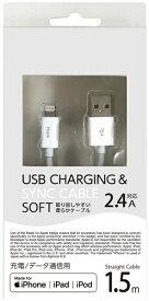オズマ OSMA [ライトニング]やわらか(Soft)タイプケーブル 充電・転送 2.4A (1.5m・ホワイト)MFi認証 UD-SSL150W UD-SSL150W [1.5m]