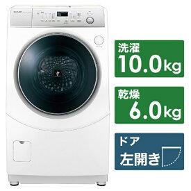 シャープ SHARP ES-H10C-WL ドラム式洗濯乾燥機 ホワイト系 [洗濯10.0kg /乾燥6.0kg /ヒーター乾燥(水冷・除湿タイプ) /左開き][洗濯機 10kg ESH10C]