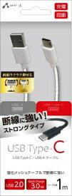 エアージェイ air-J [Type-C] USBストロングケーブル1MWH