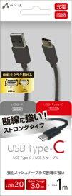 エアージェイ air-J [Type-C] USBストロングケーブル1MBK