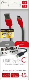 エアージェイ air-J [Type-C] USBストロングケーブル1MRB