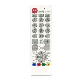 オーム電機 OHM ELECTRIC 【ビックカメラグループオリジナル】TV汎用リモコン 白 AV-BKR10M-WH【point_rb】