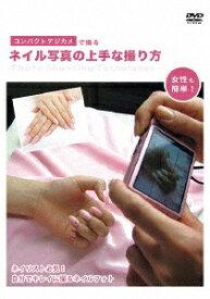 竹緒 コンパクトデジカメで撮る ネイル写真の上手な撮り方【DVD】 【代金引換配送不可】