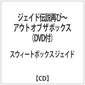 ユニバーサルミュージック スウィートボックス ジェイド/ジェイド伝説再び〜アウト オブ ザ ボックス(DVD付) 【CD】