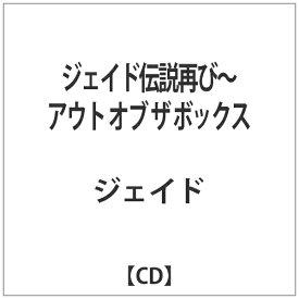 ユニバーサルミュージック ジェイド/ジェイド伝説再び〜アウト オブ ザ ボックス 【CD】