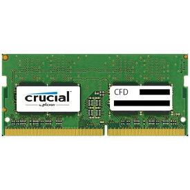 CFD販売 シー・エフ・デー 増設メモリ ノート用 Crucial スタンダードモデル DDR4-2400 260pin SO-DIMM 8GB D4N2400CM-8G [SO-DIMM DDR4 /8GB /1枚]