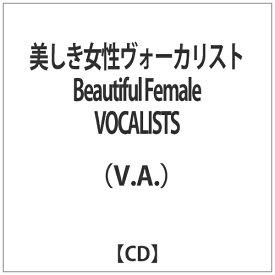 ハピネット Happinet (V.A.)/美しき女性ヴォーカリスト Beautiful Female VOCALISTS 【CD】