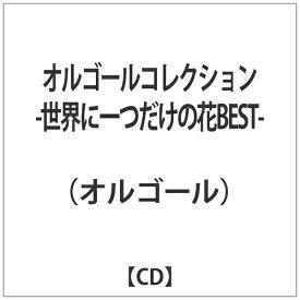 ハピネット Happinet オルゴール: オルゴールコレクション -世界に一つだけの花BEST-【CD】