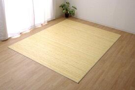 イケヒコ IKEHIKO 竹カーペット 無地 孟宗竹 皮下使用 『ローマ』(150×220cm/ナチュラル)