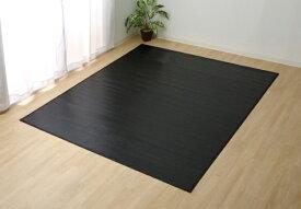イケヒコ IKEHIKO 竹カーペット 無地 糸なしタイプ 『ユニバース』(261×352cm/ブラック)