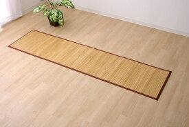 イケヒコ IKEHIKO 竹 廊下敷きマット 無地 孟宗竹 皮下使用 『ローマ』(80×440cm/ライトブラウン)