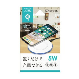 PGA ワイヤレス充電器 Qi規格WPC認証 5W iCharger ホワイト PG-QWC02WH [ワイヤレスのみ][PGQWC02WH]