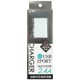 オズマ OSMA 【ビックカメラグループオリジナル】自動判別機能付きスマホ用USB充電コンセントアダプタ2.4A (2ポート) BKS-ACU224ADW ホワイト【point_rb】