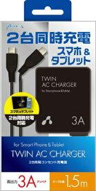 エアージェイ air-J [micro USB] ACマイクロツイン充電器 3A ブラック AKJ-TW3ABK