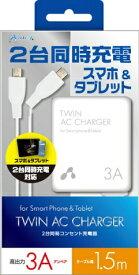 エアージェイ air-J [micro USB] ACマイクロツイン充電器 3A ホワイト AKJ-TW3AWH