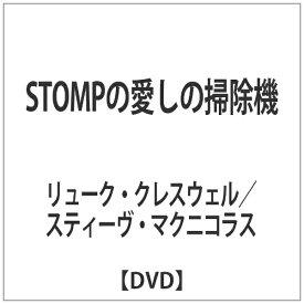 松竹 Shochiku STOMPの愛しの掃除機 【DVD】