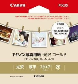 キヤノン CANON キヤノン写真用紙・光沢 ゴールド GL-101SQMINI20[GL101SQMINI20]【wtcomo】