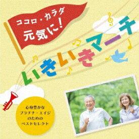 キングレコード KING RECORDS (V.A.)/ ココロ・カラダ元気に!いきいきマーチ【CD】