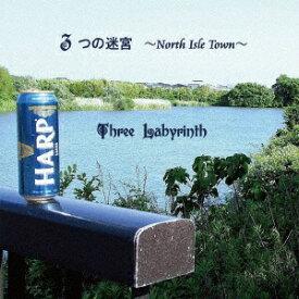 ダイキサウンド Daiki sound スリーラビリンス/ 3つの迷宮 〜North Isle Town〜【CD】