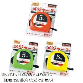 エコー金属 ECHO KINZOKU メジャー5m シングルストッパー付 506605