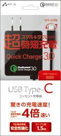 エアージェイ air-J [Type-C] ケーブル一体型AC充電器 ブラック AKJ-QCR1BK [Quick Charge対応]