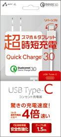 エアージェイ air-J [Type-C] ケーブル一体型AC充電器 ホワイト AKJ-QCR1WH [Quick Charge対応]