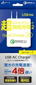 エアージェイ air-J AC充電器 QC3.0 ホワイト AKJQA1WH
