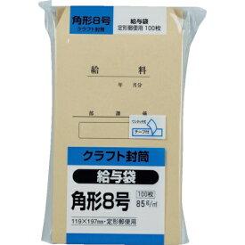 キングコーポレーション KING Corporation キングコーポ クラフト100  角形8号85g 給与袋