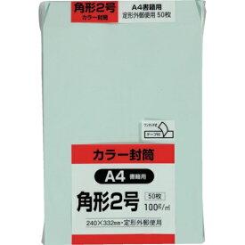 キングコーポレーション KING Corporation キングコーポ カラー50枚パック 角2クイックHIソフトグリーン