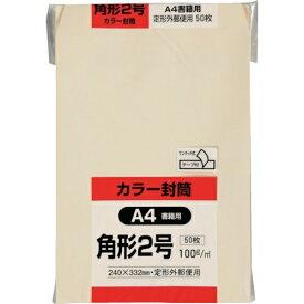 キングコーポレーション KING Corporation キングコーポ カラー50枚パック 角2クイックHIソフトクリーム