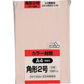 キングコーポレーション KING Corporation キングコーポ カラー50枚パック 角2クイックHIソフトピンク