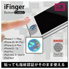 AREA エアリア 指紋認証対応ホームボタン保護シール iFinger Button MS-IFVB-BUC ブルー&アーバンカモフラ